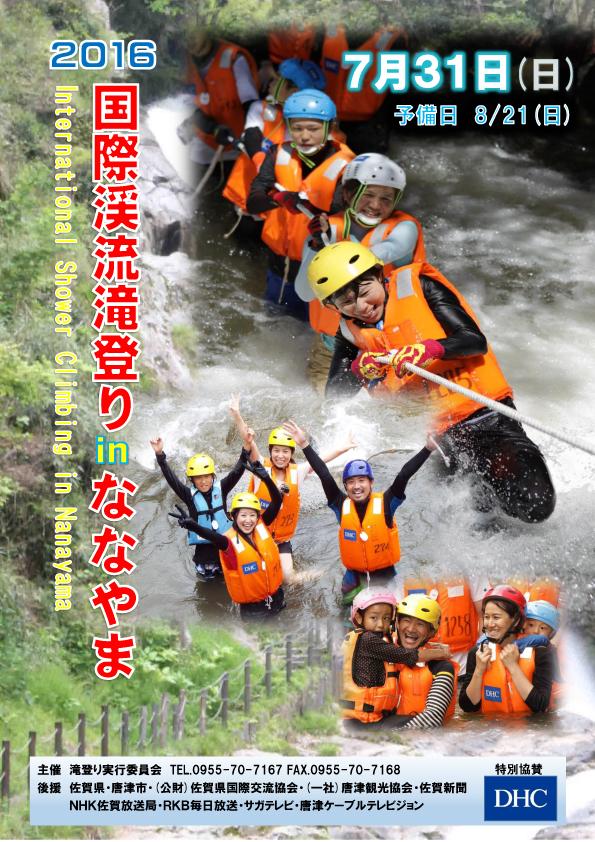 2016七山滝登り